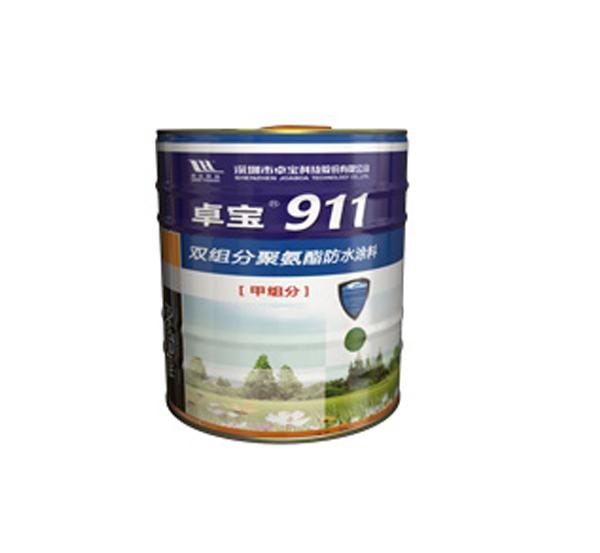 911双组分聚氨酯防水涂料