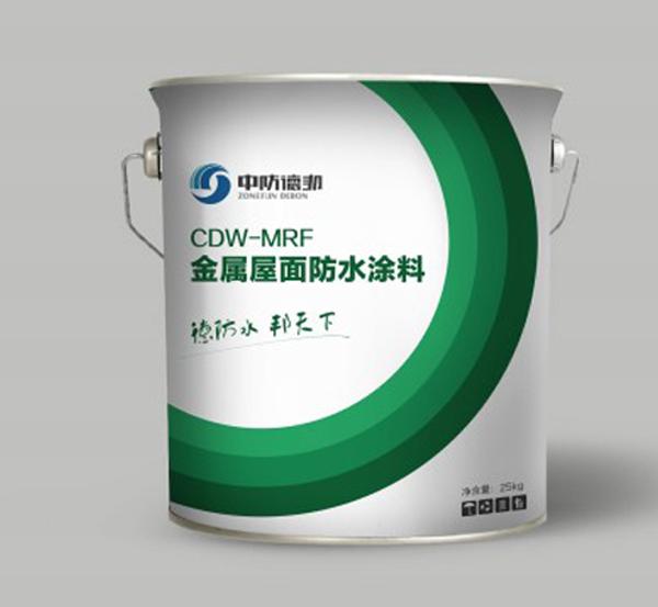 CDW-MRF金属屋面防水涂料