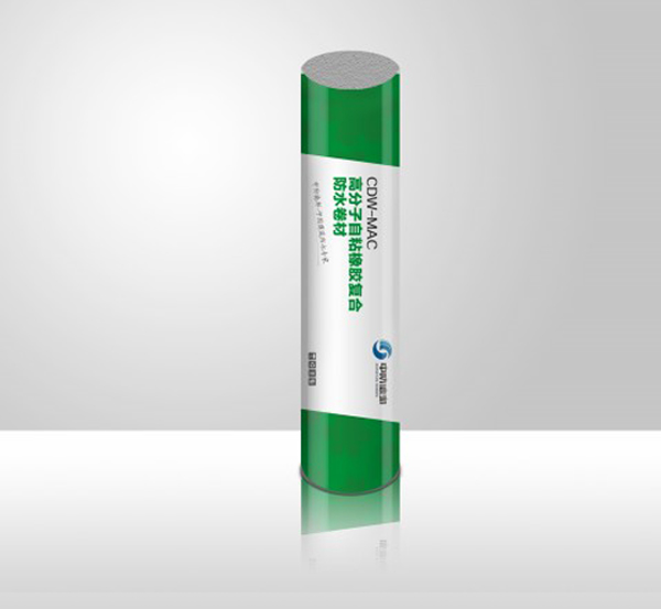 CDW-MAC高分子自粘橡胶复合防水卷材