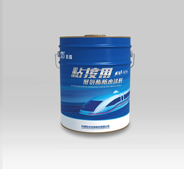 KS-979粘接用聚氨酯防水涂料