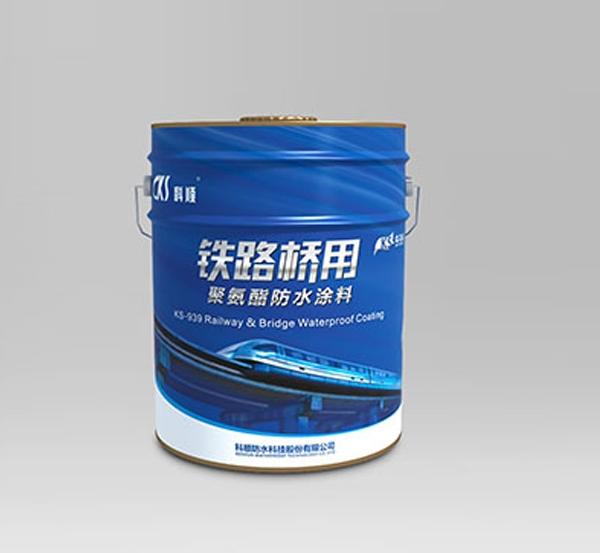 KS-939 铁路桥用聚氨酯防水涂料