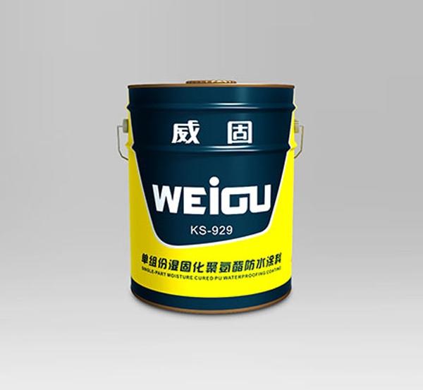 威固929单组分湿固化聚氨酯防水涂料