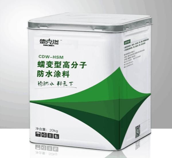 CDW-SHM蠕变型高分子防水涂料
