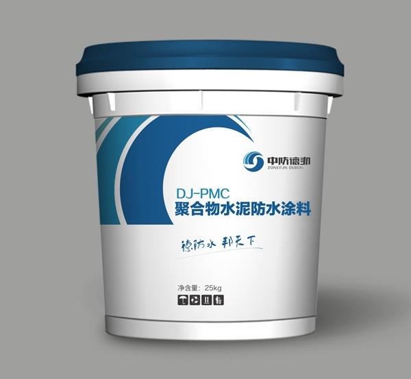 DJ-PMC聚合物水泥防水涂料