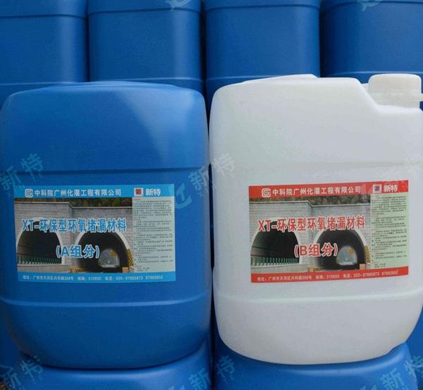 XT101环保型环氧堵漏材料