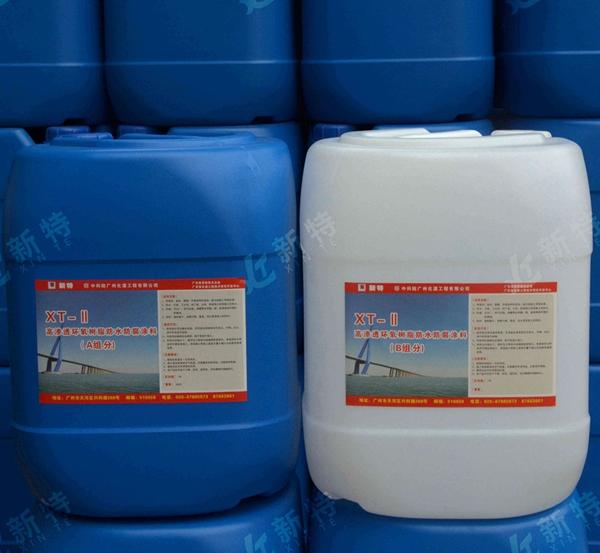 XT-102高渗透环氧树脂防水防腐涂料